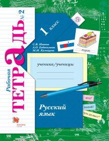 Русский язык. 1кл. Рабочая тетрадь №2.