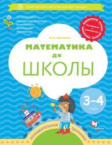 Математика до школы. Для детей 3-4 лет.