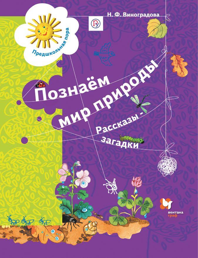 ВиноградоваН.Ф. - Познаём мир природы. Рассказы-загадки. Пособие для детей 5-7 лет обложка книги