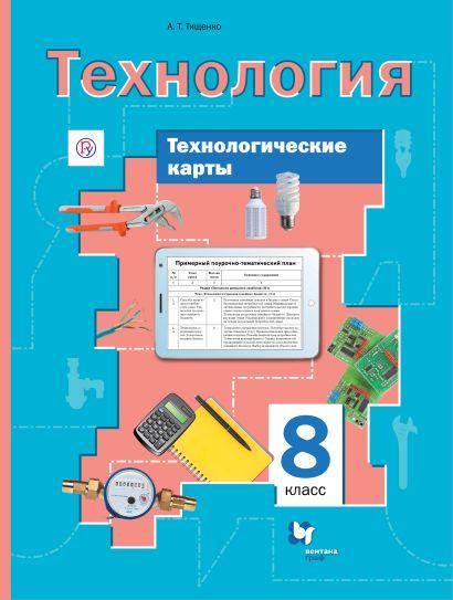 Технологические карты к урокам технологии. 8 класс. Методическое пособие. - фото 1