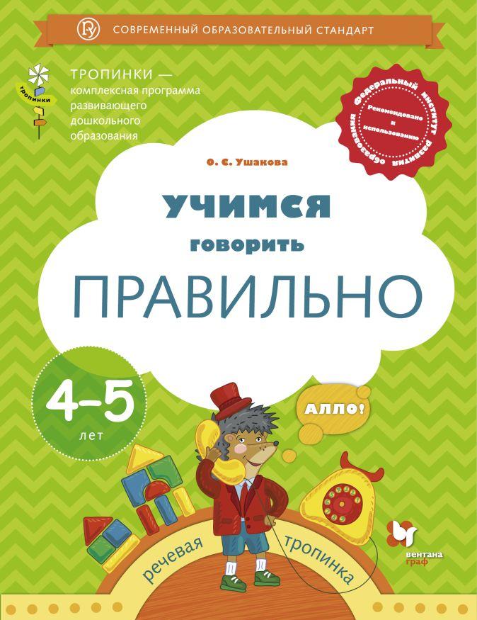 Учимся говорить правильно. 4-5 лет. Пособие для детей Ушакова О.С.