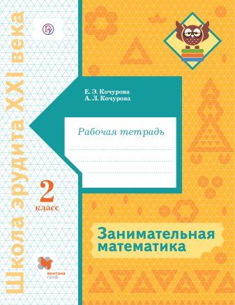 Кочурова Е.Э., Кочурова А.Л. - Занимательная математика. 2 класс. Рабочая тетрадь обложка книги
