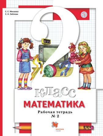 МинаеваС.С., ЗябловаЕ.Н. - Математика. 2кл. Рабочая тетрадь №2. обложка книги