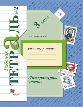 ЕфросининаЛ.А. - Литературное чтение. 3класс. Рабочая тетрадь №2. обложка книги
