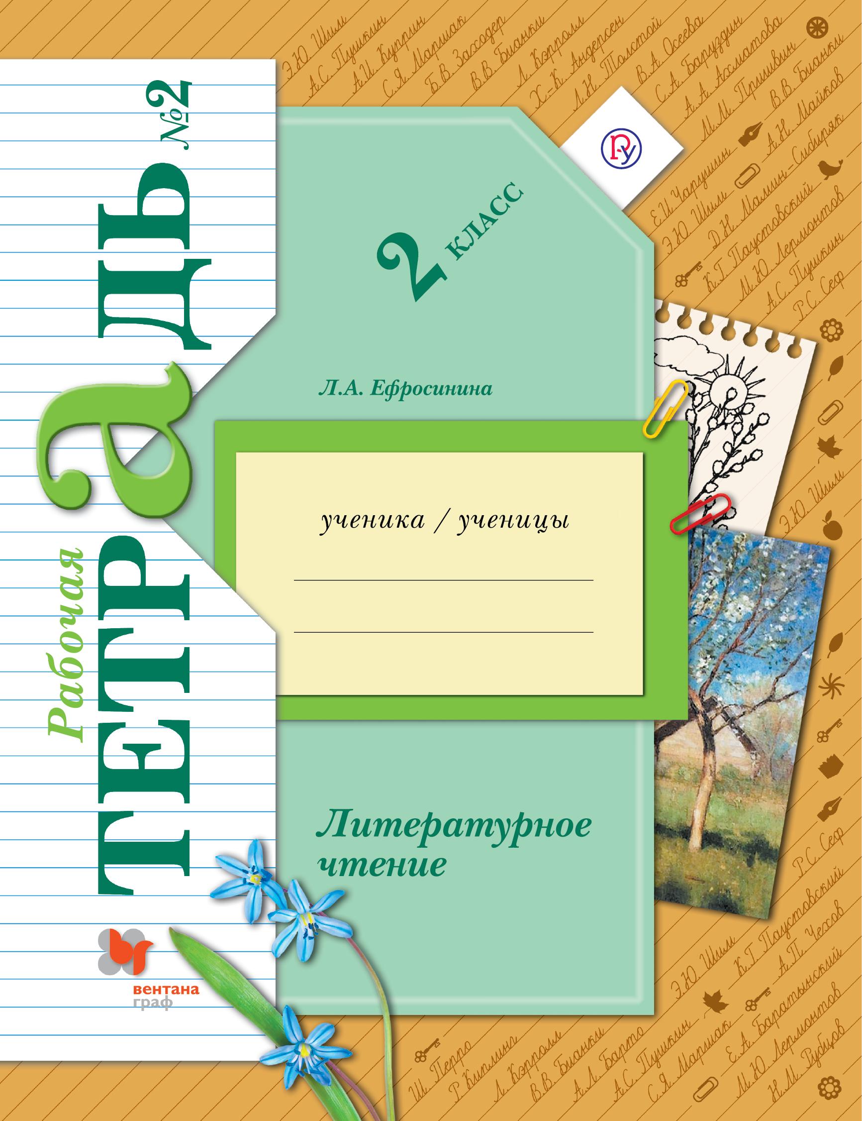 Литературное чтение. 2класс. Рабочая тетрадь №2. ( Ефросинина Любовь Александровна  )