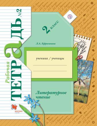 ЕфросининаЛ.А. - Литературное чтение. 2класс. Рабочая тетрадь №2. обложка книги