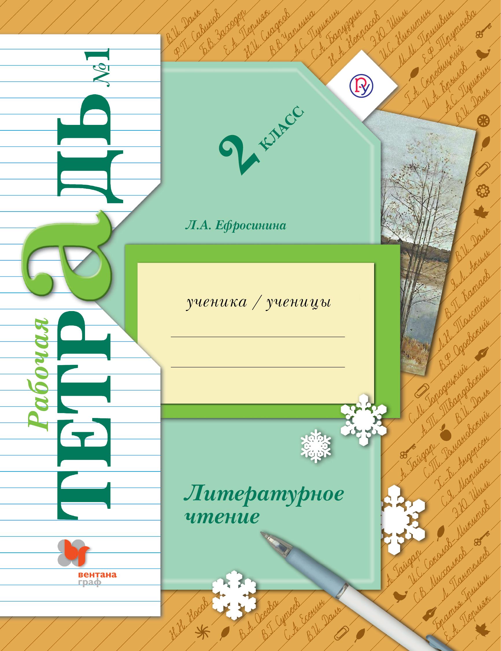 Литературное чтение. 2класс. Рабочая тетрадь №1. ( Ефросинина Любовь Александровна  )