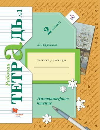 Литературное чтение. 2класс. Рабочая тетрадь №1. ЕфросининаЛ.А.