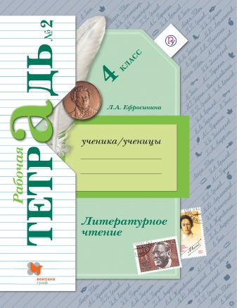 ЕфросининаЛ.А. - Литературное чтение. 4класс. Рабочая тетрадь №2. обложка книги