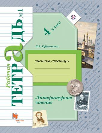 Литературное чтение. 4класс. Рабочая тетрадь №1. ЕфросининаЛ.А.