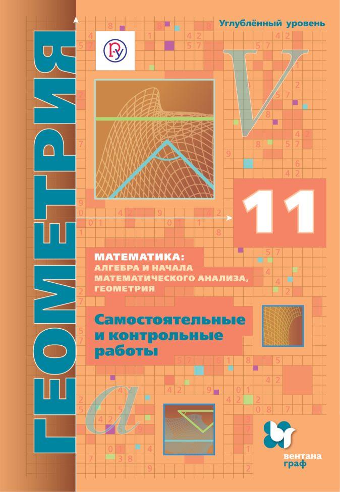 Математика: алгебра и начала математического анализа, геометрия. Геометрия. 11 кл. (углубленный уровень). Самостоятельные и контрольные работы. Мерзляк А.Г., Номировский Д.А., Полонский В.Б.