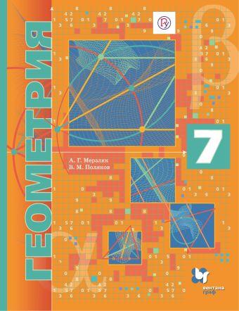 Геометрия (углубленное изучение). 7 класс. Учебник. Мерзляк А.Г., Поляков В.М.