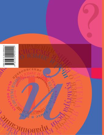Русский язык. 5 класс. Учебник. Часть 2 ШмелевА.Д., ФлоренскаяЭ.А., ГабовичФ.Е., ШмелеваЕ.Я. Под ред. ШмелеваА.Д.