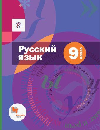 Русский язык. 9 класс. Учебник (с приложением) Шмелев А.Д.