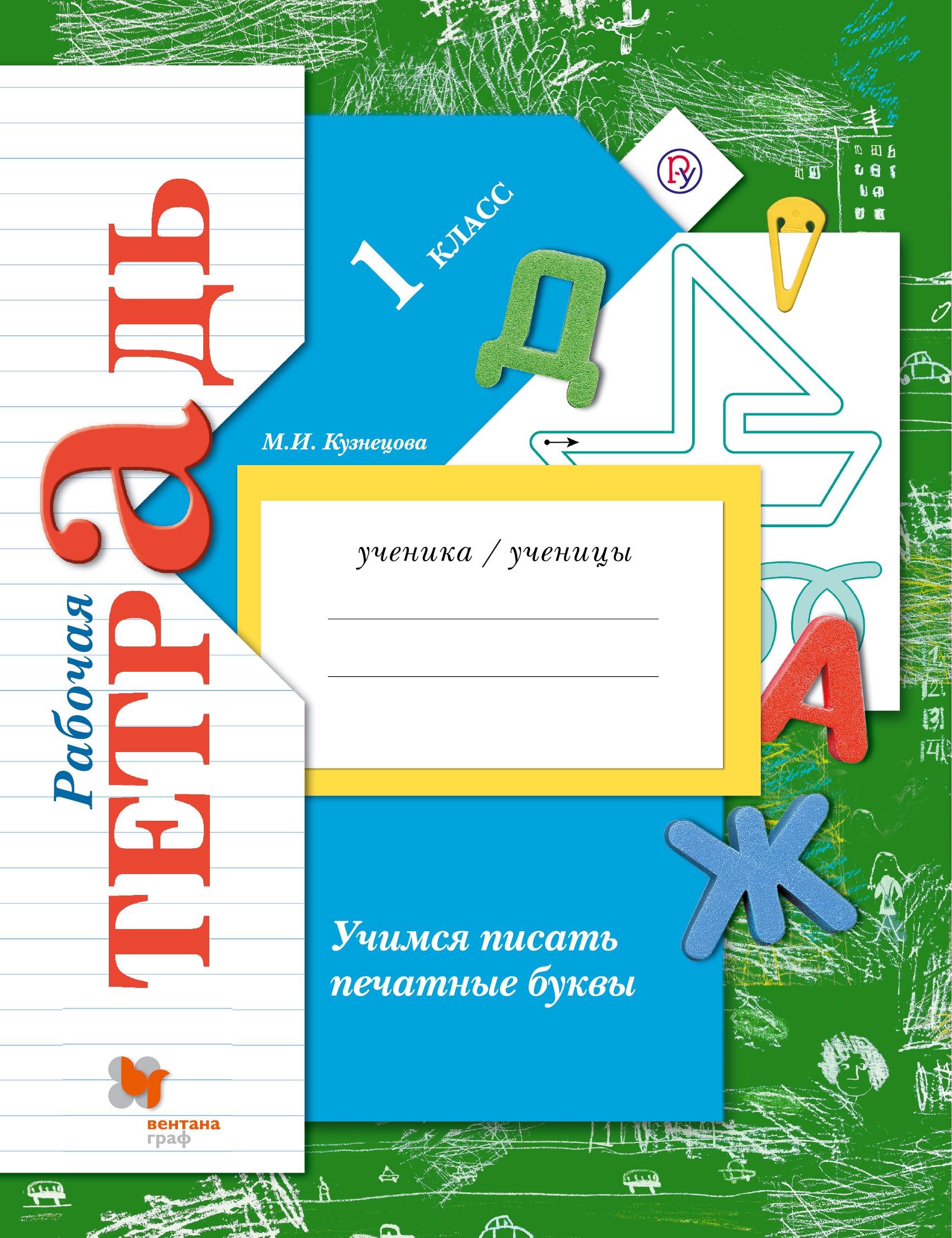 КузнецоваМ.И. Учимся писать печатные буквы. 1класс. Рабочая тетрадь. цены онлайн