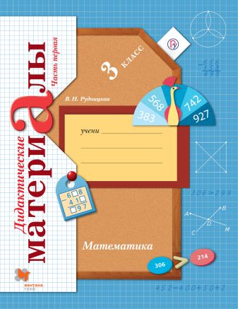 РудницкаяВ.Н. - Математика. 3класс. Дидактические материалы. Часть 1 обложка книги