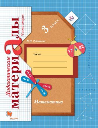 РудницкаяВ.Н. - Математика. 3класс. Дидактические материалы Часть 2 обложка книги