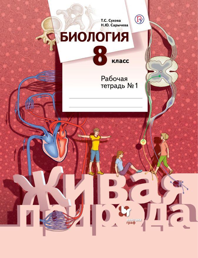 Биология. 8 класс. Рабочая тетрадь №1 СуховаТ.С., СарычеваН.Ю.