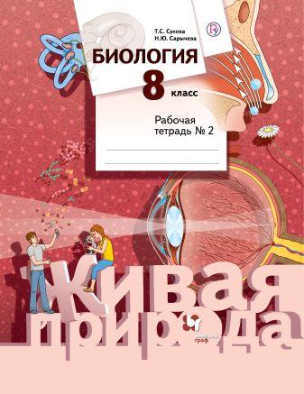 СуховаТ.С., СарычеваН.Ю. - Биология. 8 класс. Рабочая тетрадь №2 обложка книги