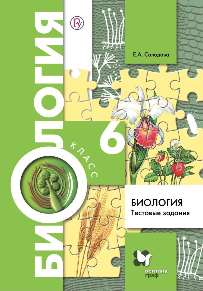 СолодоваЕ.А. - Биология. 6 класс. Тестовые задания обложка книги