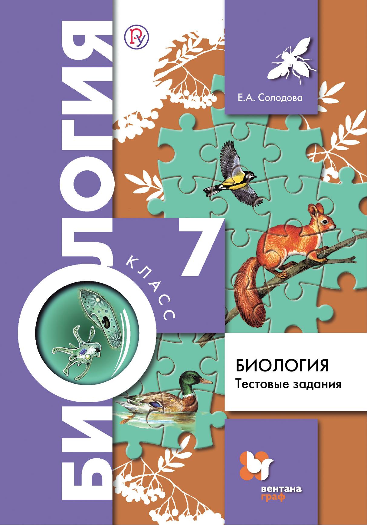 СолодоваЕ.А. Биология. 7 класс. Тестовые задания для животных класса известковые губки характерно биология 7 класс