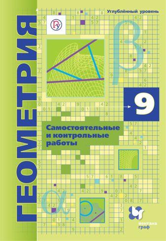 Мерзляк А.Г., Полонский В.Б., Рабинович Е.М. - Геометрия. 9 класс. Самостоятельные и контрольные работы (углубленный уровень) обложка книги