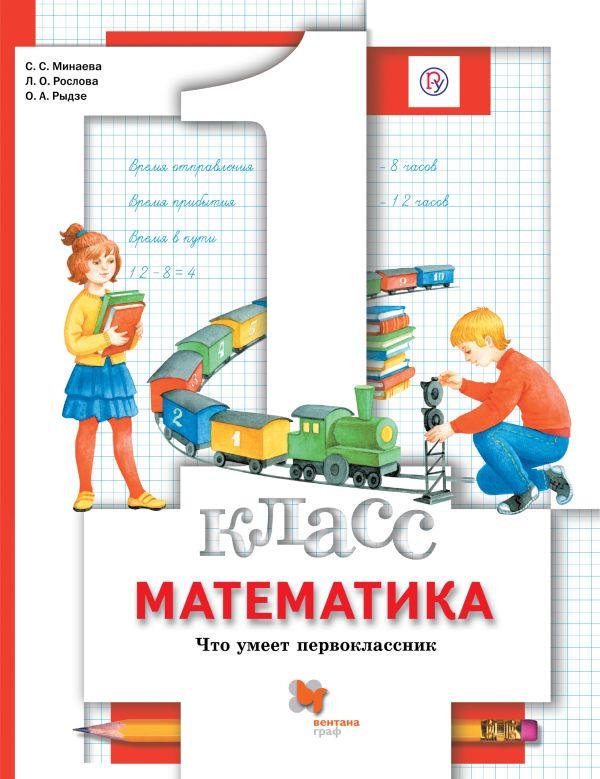 Математика.1 класс. Что умеет первоклассник