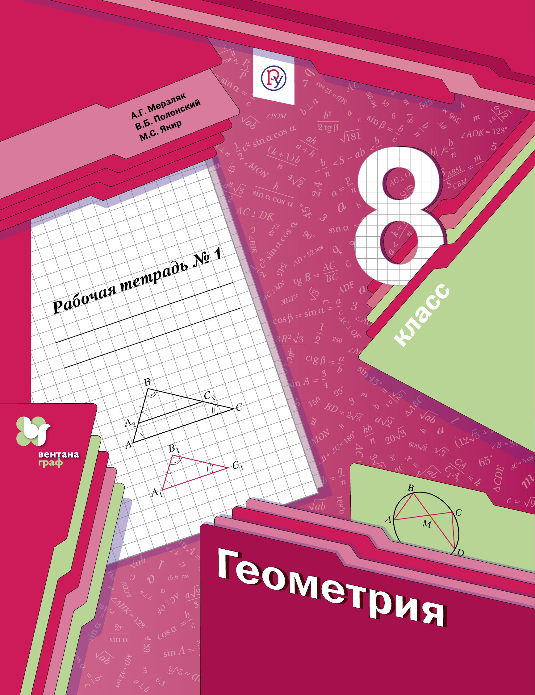 МерзлякА.Г., ПолонскийВ.Б., ЯкирМ.С. Геометрия. 8класс. Рабочая тетрадь №1. цены онлайн