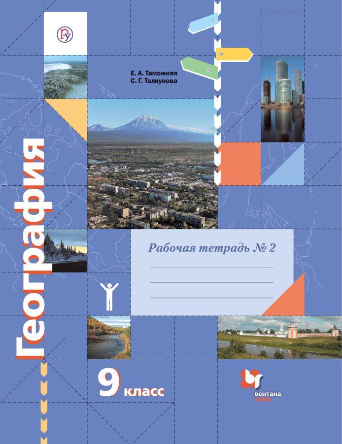 ТаможняяЕ.А., ТолкуноваС.Г. - География. 9класс. Рабочая тетрадь №2 обложка книги