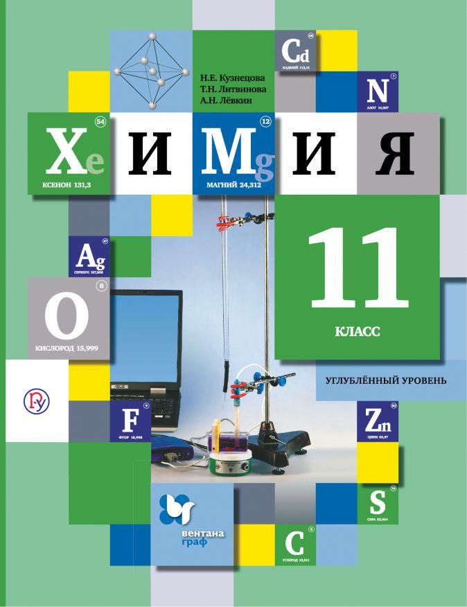 Химия. 11класс. Учебник. Углубленный уровень. КузнецоваН.Е., ЛитвиноваТ.Н., ЛевкинА.Н.