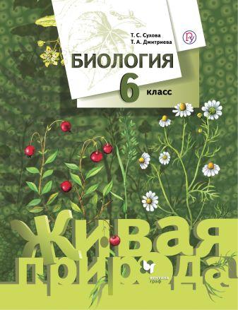 СуховаТ.С., ДмитриеваТ.А. - Биология. 6кл. Учебник. обложка книги