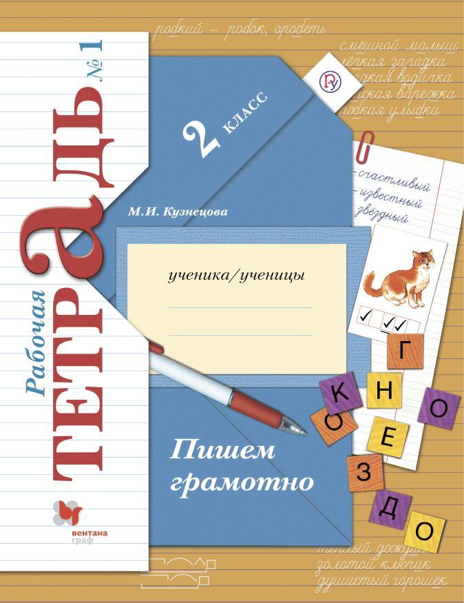 Кузнецова М.И. - Пишем грамотно. 2 класс. Рабочая тетрадь № 1. обложка книги