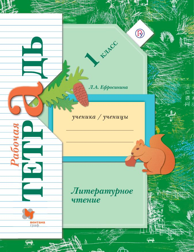 Литературное чтение. 1 класс. Рабочая тетрадь. Ефросинина Л.А.