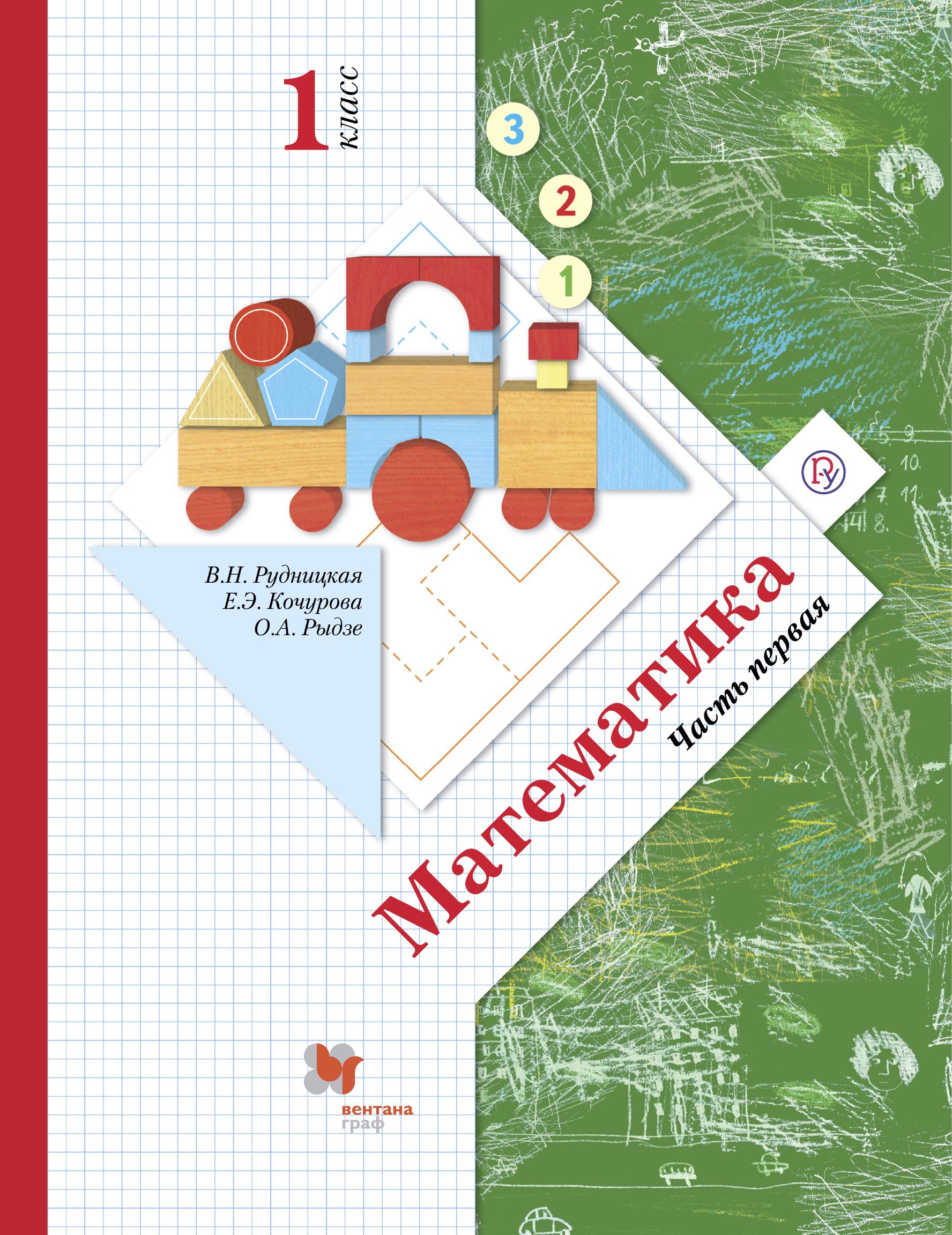 Рудницкая В.Н., Кочурова Е.Э., Рыдзе О.А. Математика. 1 класс. Учебник в 2-х частях. Ч. 1. в н рудницкая е э кочурова о а рыдзе математика 1класс учебник в 2 частях часть 1