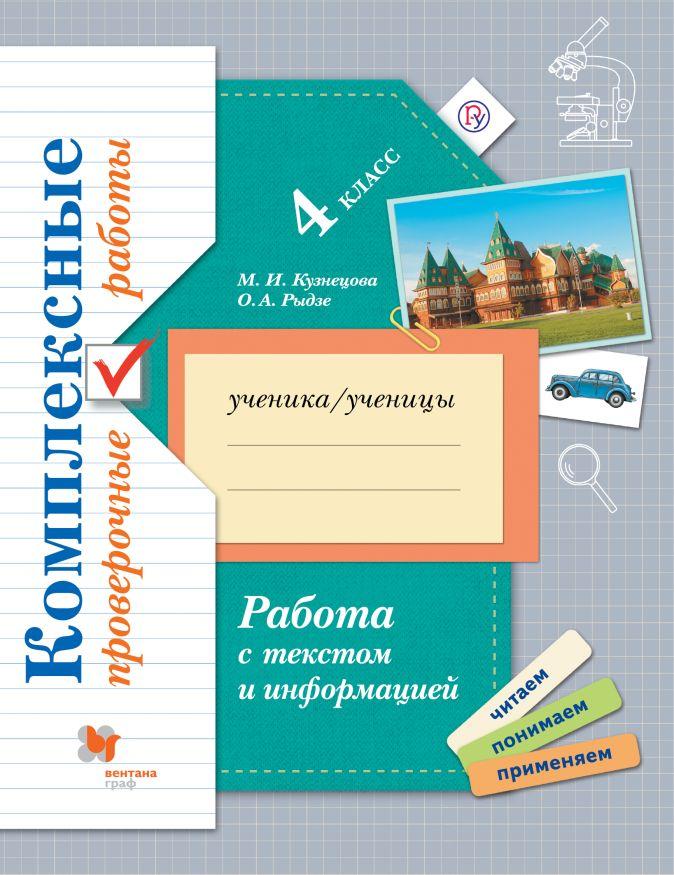 Рыдзе О.А. - Работа с текстом и информацией. Комплексные проверочные работы. 4 класс обложка книги