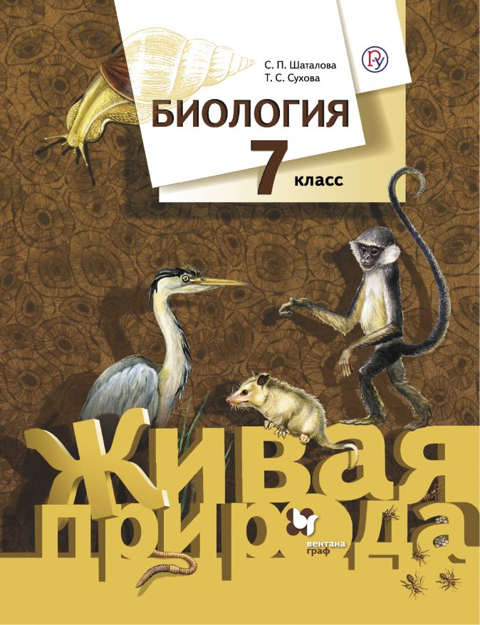 Биология. 7кл. Учебник. ШаталоваС.П., СуховаТ.С.