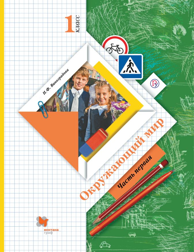 Виноградова Н.Ф. - Окружающий мир. 1 класс. Учебник в 2-х частях. Ч. 1 обложка книги