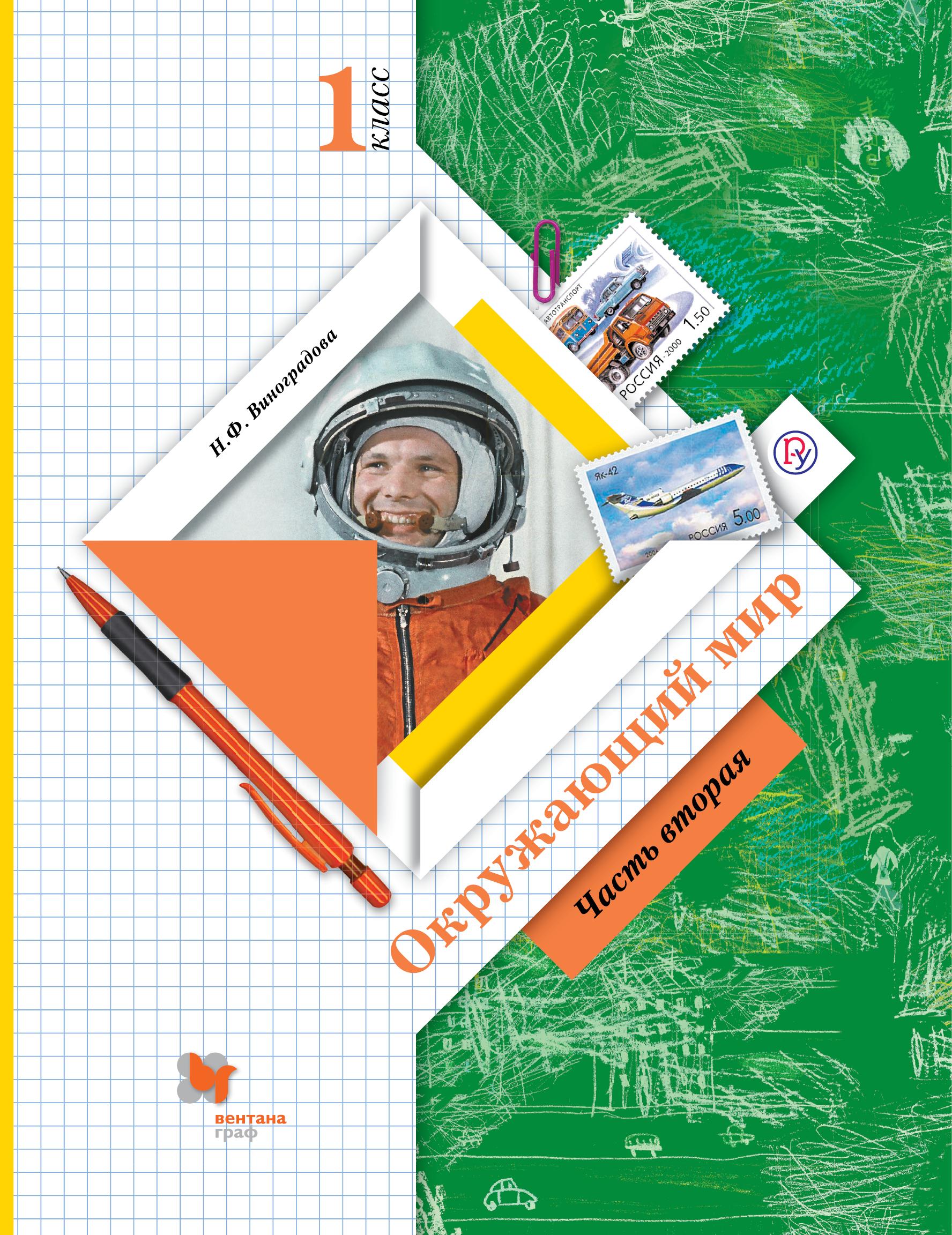 Окружающий мир. 1 класс. Учебник в 2-х частях. Ч. 2.