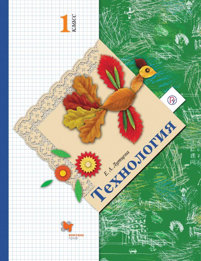 Лутцева Е.А. - Технология. 1 класс. Учебник обложка книги