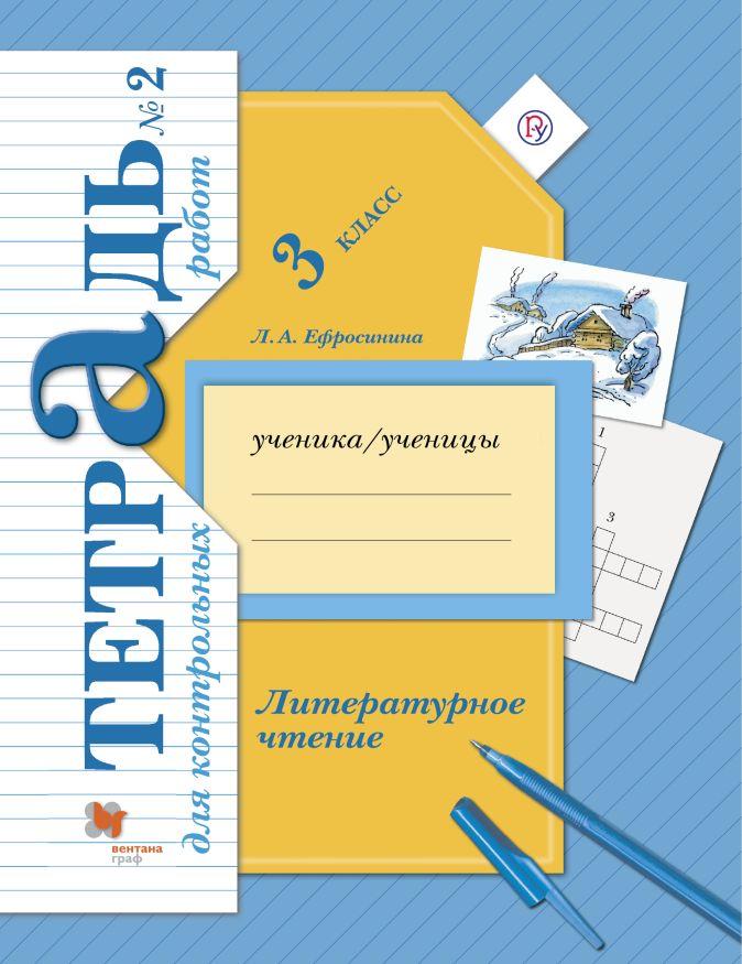 Литературное чтение. 3 класс. Тетрадь для контрольных работ № 2. Ефросинина Л.А.