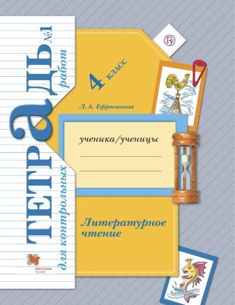 Ефросинина Л.А. - Литературное чтение. 4 класс. Тетрадь для контрольных работ № 1. обложка книги
