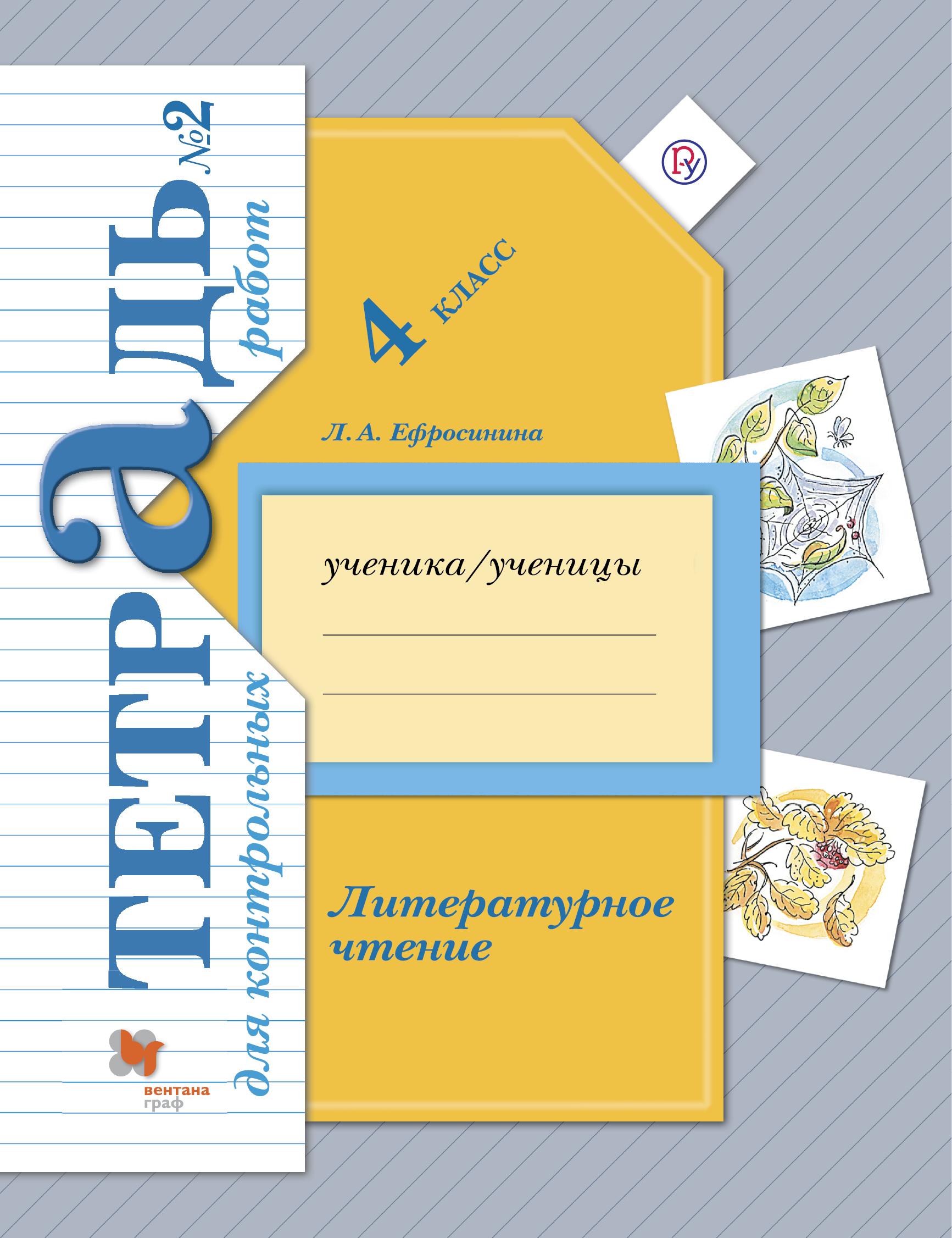 Литературное чтение. 4 класс. Тетрадь для контрольных работ № 2. ( Ефросинина Л.А.  )