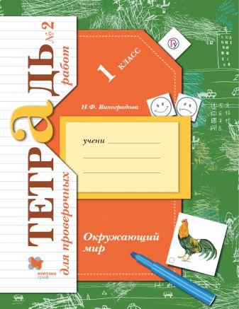 ВиноградоваН.Ф. - Окружающий мир. 1 класс. Тетрадь для проверочных работ №2. обложка книги