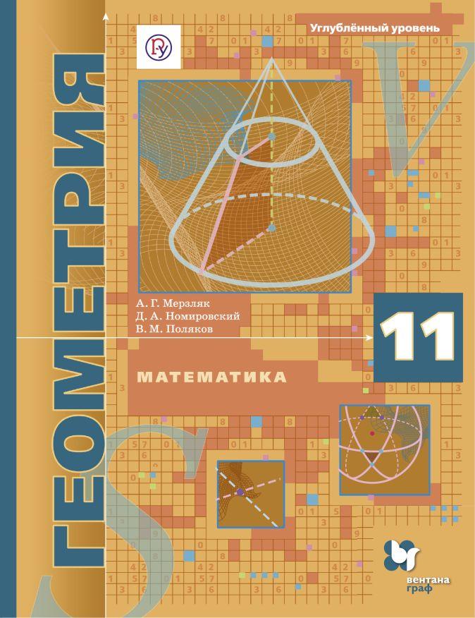 Математика. Геометрия. Углублённый уровень. 11 класс. Учебное пособие Мерзляк А.Г., Номировский Д.А., Поляков В.М.