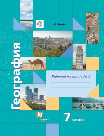 ДушинаИ.В. - География. 7кл. Рабочая тетрадь №2. обложка книги