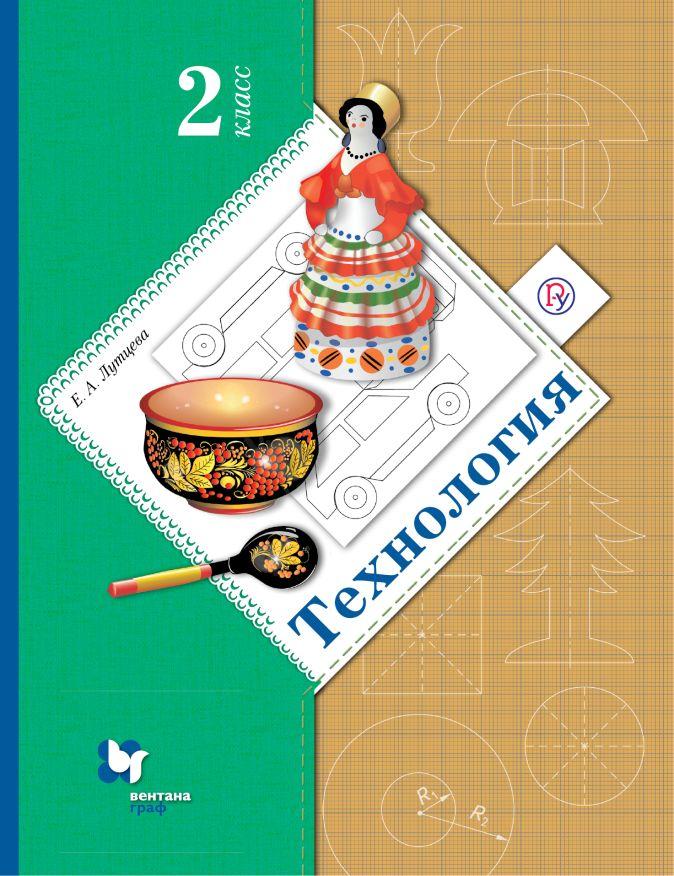 Лутцева Е.А. - Технология. 2 класс. Учебник. обложка книги