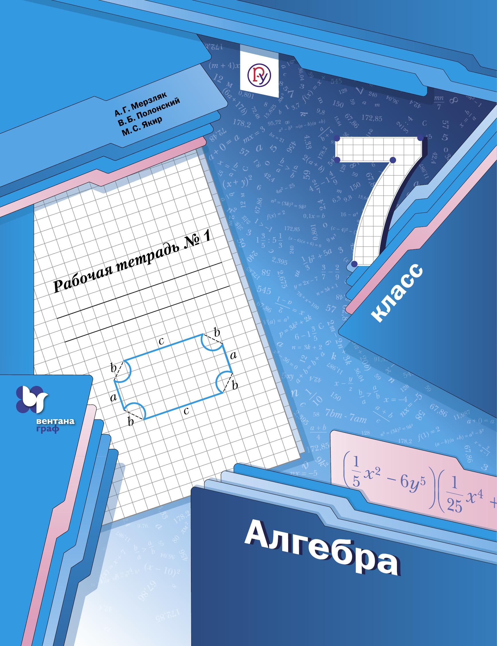 Мерзляк А.Г., Полонский В.Б., Якир М.С. Алгебра. 7 класс. Рабочая тетрадь. 1 часть. а г мерзляк в б полонский м с якир алгебра 7 класс рабочая тетрадь в 2 частях часть 1
