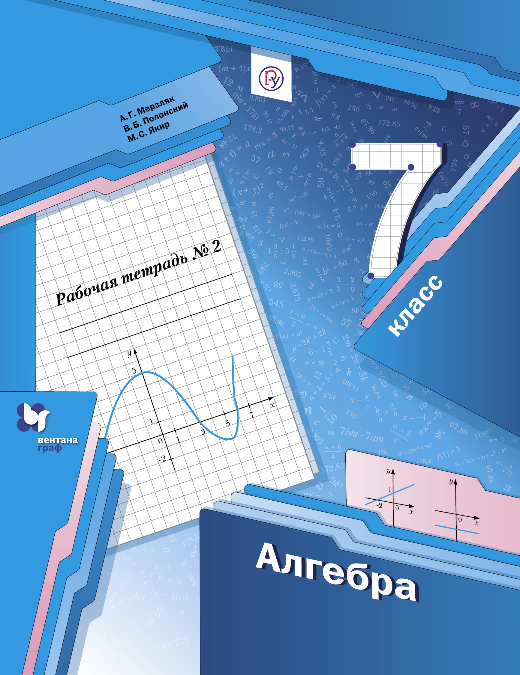 Мерзляк А.Г., Полонский В.Б., Якир М.С. Алгебра. 7 класс. Рабочая тетрадь. 2 часть. а г мерзляк в б полонский м с якир алгебра 7 класс рабочая тетрадь в 2 частях часть 1