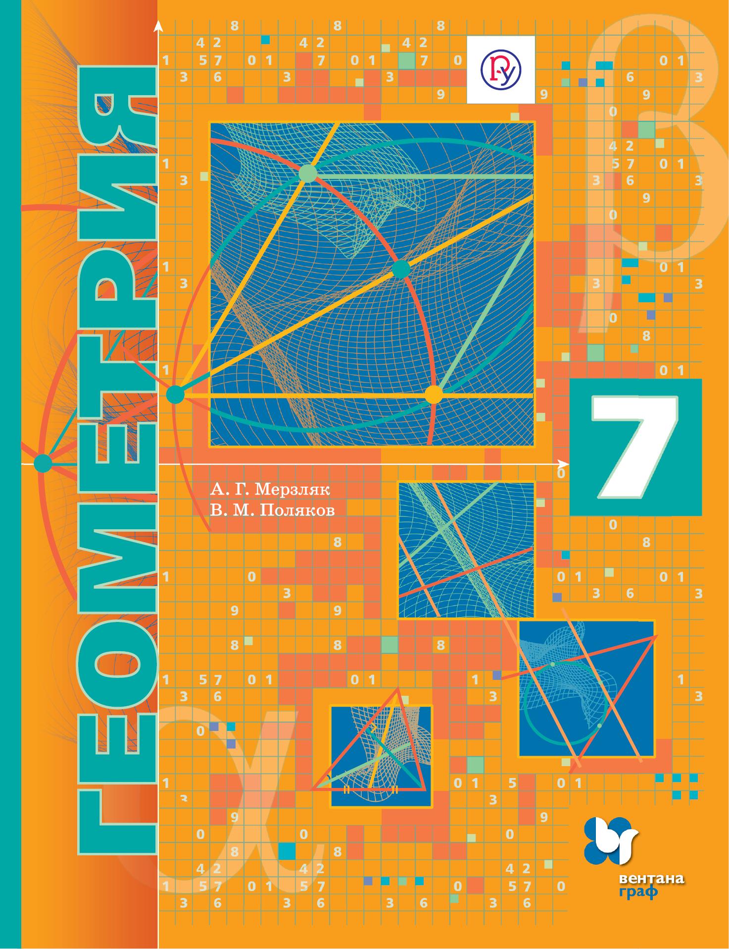 Мерзляк А.Г., Поляков В.М. Геометрия (углубленное изучение). 7 класс. Учебник. цена