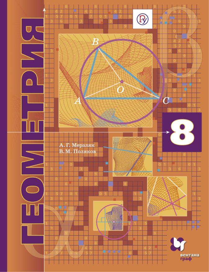 Мерзляк А.Г., Поляков В.М. - Геометрия (углубленное изучение). 8 класс. Учебник. обложка книги